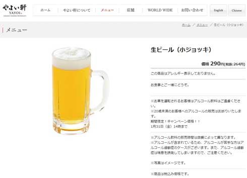 やよい軒 味噌汁 アルコールに変更 ビール やよい呑み ちょい飲み 茅場町店 大胆な手 裏メニュー