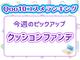 クッションファンデのトップ3は本場の韓国コスメが席巻! Qoo10コスメランキング(12月9日〜15日)