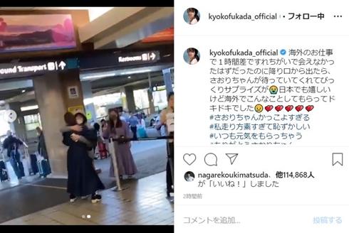 吉田沙保里 深田恭子 ハグ タックル サプライズ 空港