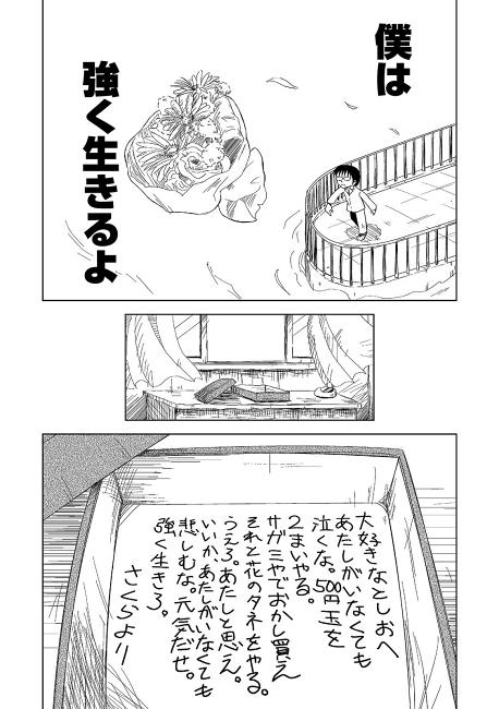 odagiri_keisuke 幼馴染 死別