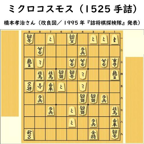 いまだ破られぬ詰将棋の手数最長記録(1525手詰) 作者に聞く「盤上の ...