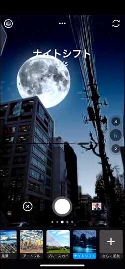 Adobe Photoshop Camera フォトショ カメラ アプリ エフェクト 合成 空 マスク リアルタイム
