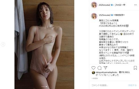 藤田ニコル 写真集 好きになるよ?