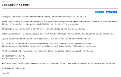E-Girls 解散 2020年 SAYAKA 楓 藤井夏恋 YURINO 須田アンナ