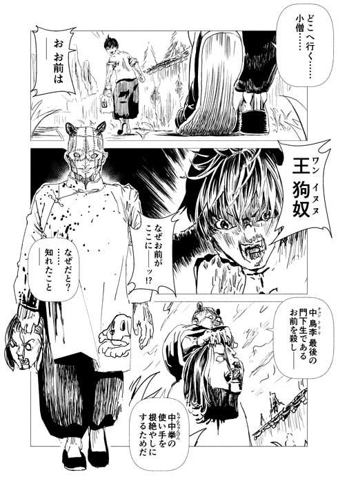 マナー違反 指摘 漫画 山田しいた 兄弟子 性差別 許可 スタンプ イヌヌワン