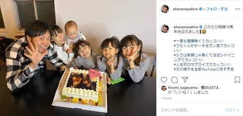 エハラマサヒロ 子ども 妻 千鶴 大家族 TikTok 娘 息子 パパ Instagram