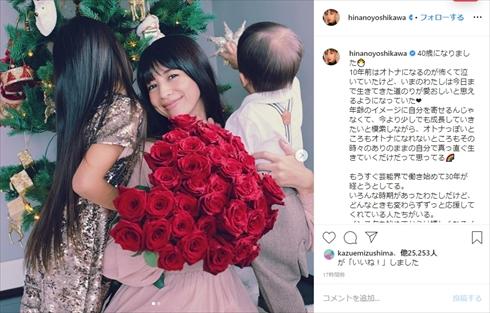 吉川ひなの 誕生日 年齢 40歳 夫 子ども 現在 インスタ