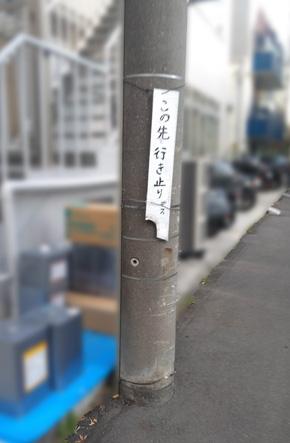 電信柱に「行き止まり」の表示