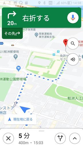 Googleマップの右折表示