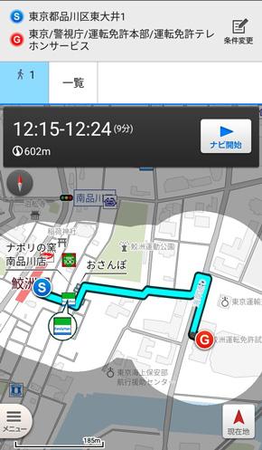 ドコモ地図アプリでルート検索をしたところ