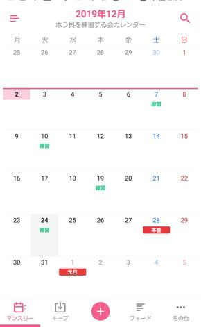 タイムツリーカレンダー画面