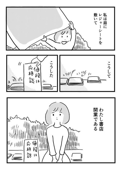わたし書店