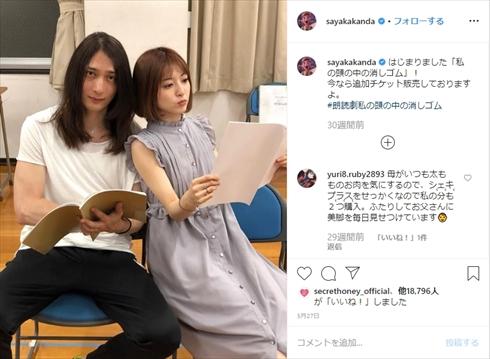 神田沙也加 村田充 離婚 束縛 子ども 出産 妊娠 ブログ