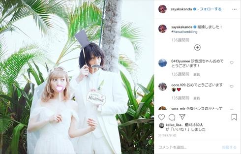 神田沙也加 村田充 離婚 束縛 子ども 出産 妊娠 ブログ 結婚式