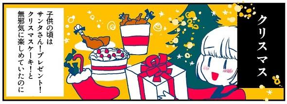 クリスチャンのクリスマス