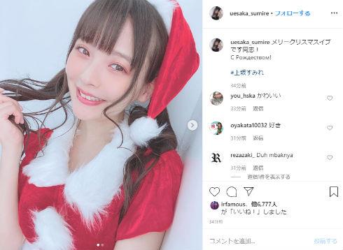 上坂すみれ 声優 コスプレ インスタ ブログ サンタクロース クリスマスイブ ロシア
