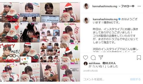 橋本環奈 クリスマス サンタクロース コスプレ ファンミ