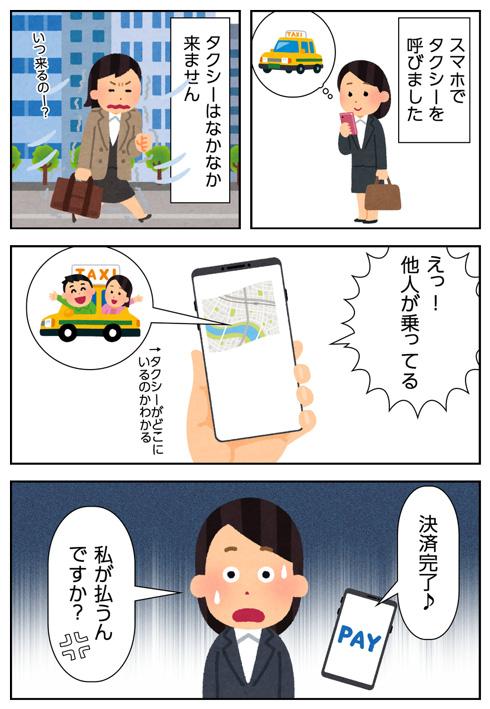タクシー乗っ取りを説明した漫画