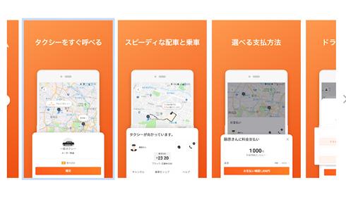 アプリの使用方法