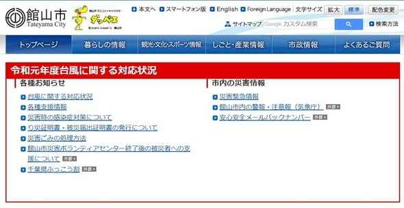 館山市の公式サイト