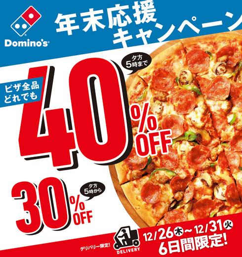 ドミノ・ピザ デリバリー ピザ全品 最大40%オフ 年末応援キャンペーン