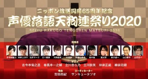 石井マーク 声優 落語 ニッポン放送