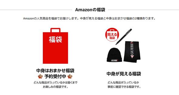 Amazonの初売り