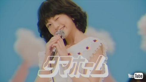 今田美桜 聖子ちゃんカット 昭和アイドル タマホーム CM YouTube コスプレ