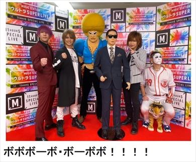 ゴールデンボンバー ボボボーボ・ボーボボ Mステ 鬼龍院翔 トレンド ブログ ミュージックステーション ウルトラ SUPER LIVE 2019