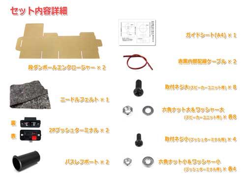 ダンボール製 スピーカー 自作 エンクロージャーキット だんすぴkit ノースフラットジャパン