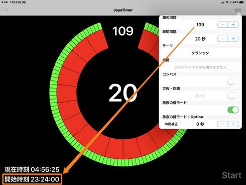 JoyaTimer 除夜の鐘 回数 数え忘れ 1年に1度 ニッチ スマホ アプリ 作者 お坊さん 浄泉寺