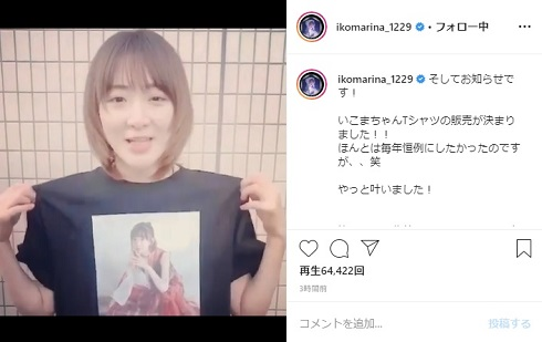 生駒里奈 いこまちゃん Tシャツ
