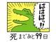 """漫画「100日後に死ぬワニ」 誰にも変えることが出来ない結末が、ここにある """"死まであと99日"""""""