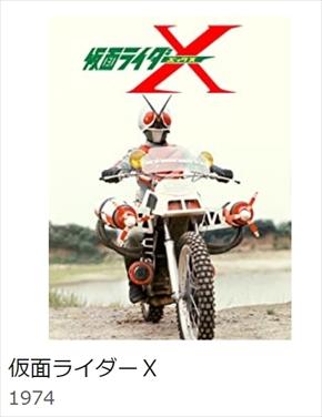 速水亮 仮面ライダーX 神敬介 現在 ブログ 倒れる アマゾンプライム