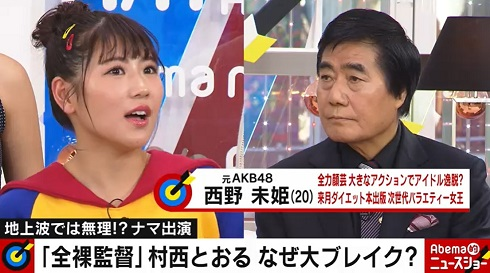 全裸監督 西野未姫 村西とおる AbemaTV