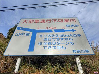 大型車通行不可案内と書かれた看板