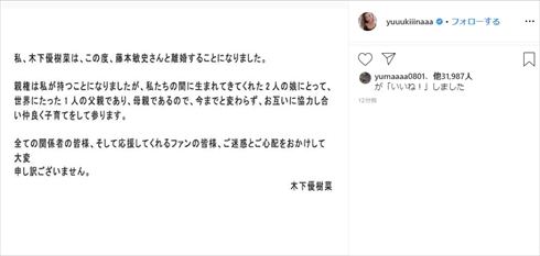 木下優樹菜 藤本敏史 離婚 フジモン タピオカ 恫喝 娘