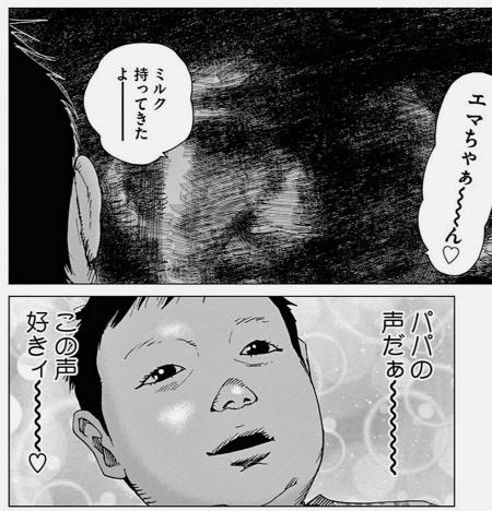 zenbutukawarete アフロ田中 子育て