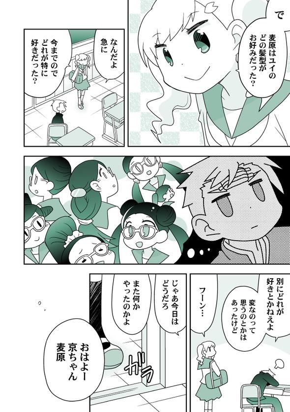 髪型で能力が変わる女の子 漫画