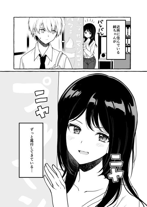 ダメなお姉さんでもすきだよね?01