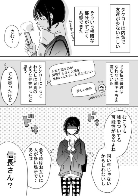 Hoshimi1616 リア友
