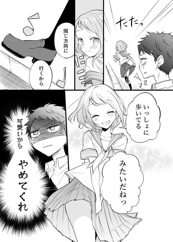 悲恋ループする 漫画
