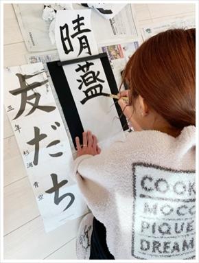 辻希美 書き初め ブログ インスタ 杉浦太陽 漢字
