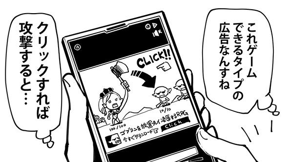 「すごく、いらいらする」 スマホアプリ広告のあるある漫画がわかりみ深い