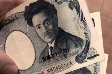 千円札 ナベアツ