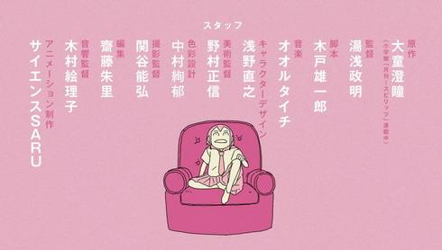 湯浅政明 サイエンスSARU 大童澄瞳 映像研には手を出すな 伊藤沙莉 映像研アニメ化 NHKアニメ