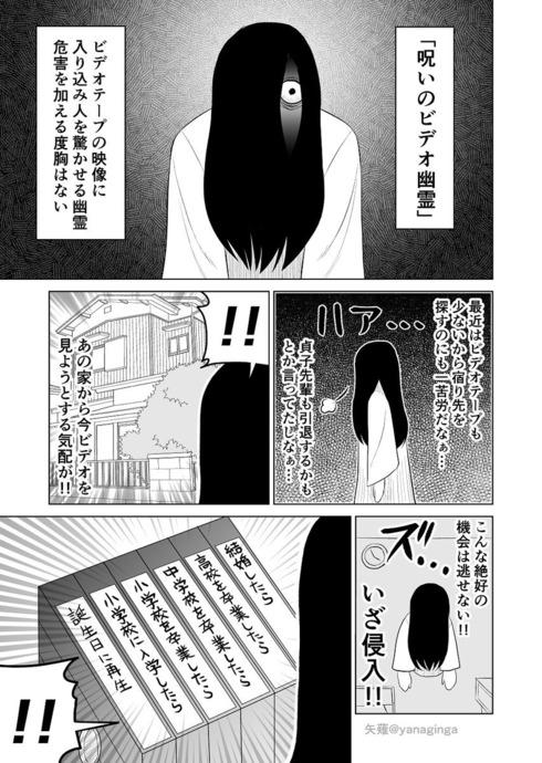 呪いのビデオの幽霊01