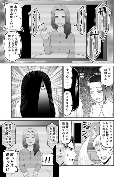 呪いのビデオの幽霊03