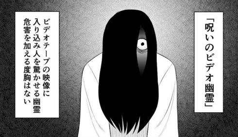 呪いのビデオの幽霊05