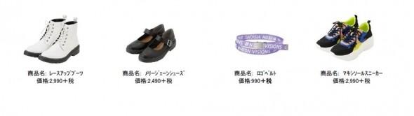 (GUの新コレクション「MIXMANIA」)